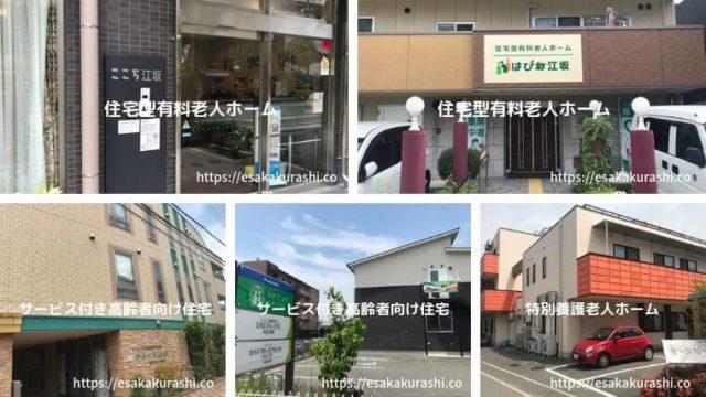 江坂の高齢者向け住宅