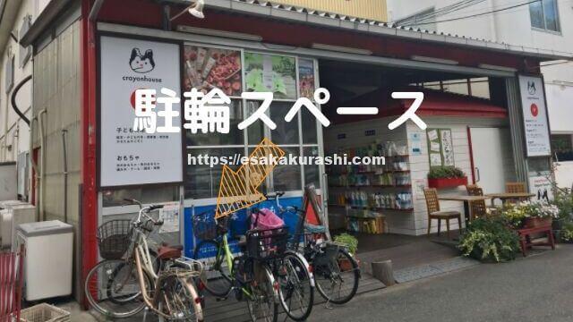 クレヨンハウス大阪の駐輪場