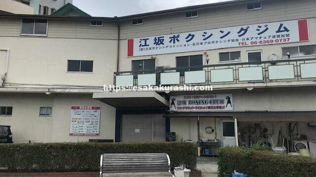江坂ボクシングクラブ