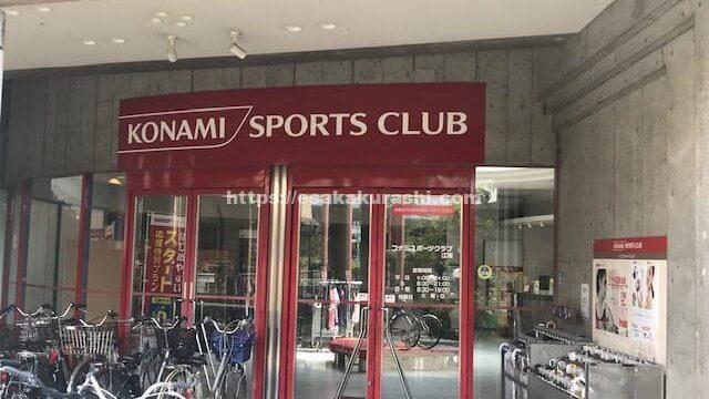コナミスポーツクラブ江坂