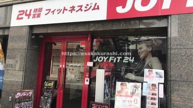 JOYFIT江坂
