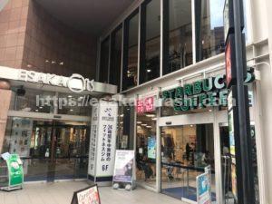江坂クリニックが入る建物