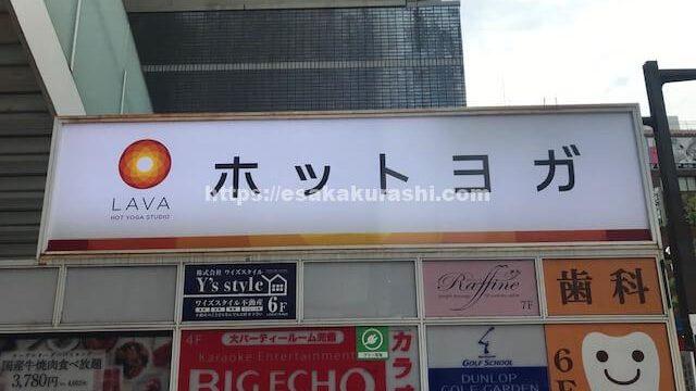 LAVA江坂