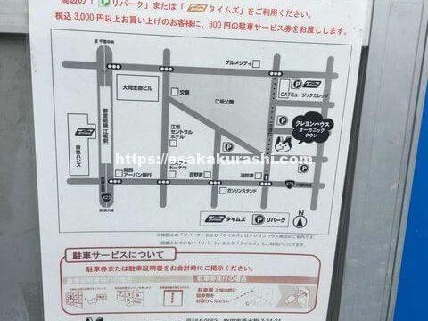 クレヨンハウス大阪駐車場