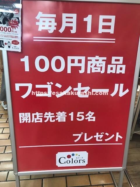 毎月1日は100円ワゴンセール