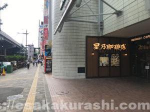 星乃珈琲カリーノ江坂店