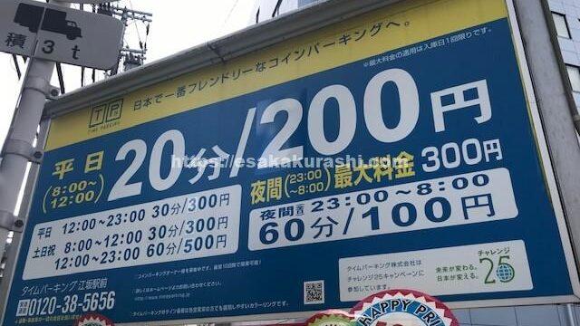 タイムパーキング江坂駅前