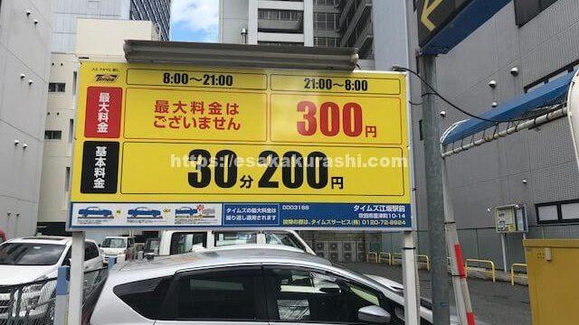 タイムズ江坂駅前