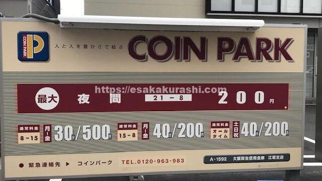 大阪厚生信用金庫駐車場