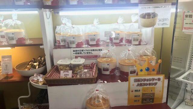 シフォンケーキ売り場
