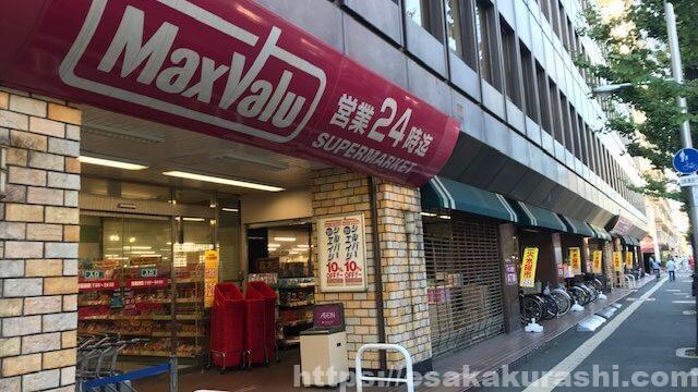 マックスバリュ江坂店