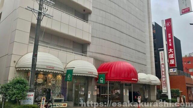 大塚屋江坂店の外観