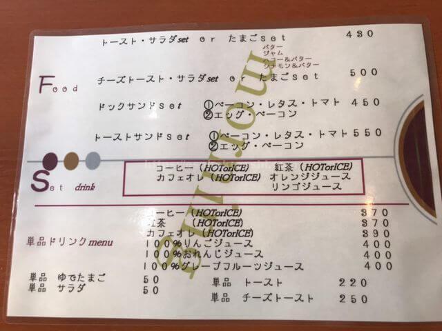 江坂のカフェ奏のモーニングメニュー