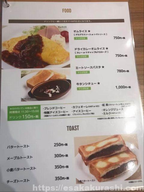カフェ三番館の小倉バタートースト