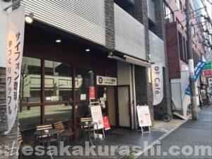 江坂カフェ三番館店舗外観