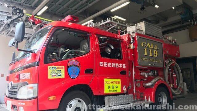 吹田西消防署の消防車