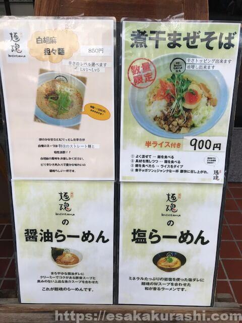 麺魂の外看板メニュー
