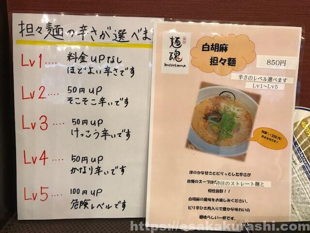白胡麻担々麺は辛さが選べる