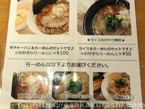 麺魂のランチメニュー