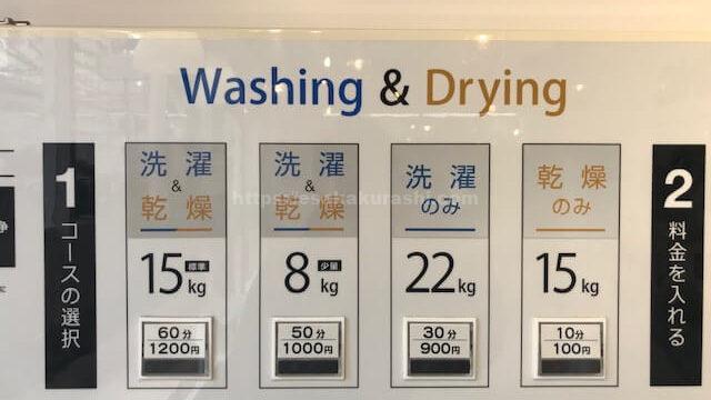 ランドリーポイント江坂洗濯乾燥料金