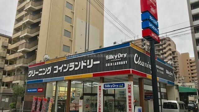シルキー&ドライクリーニング江坂店