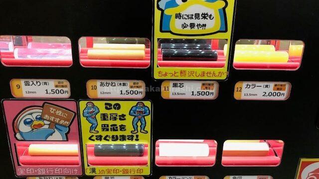 ドン・キホーテのはんこ自販機は実印や銀行印も作れる