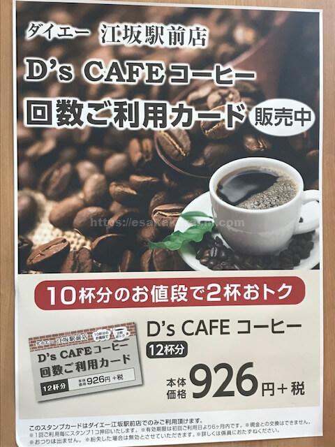 D'sCAFE珈琲回数券
