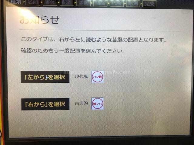 ドンキのはんこ自販機で彫刻されるハンコの向きに注意