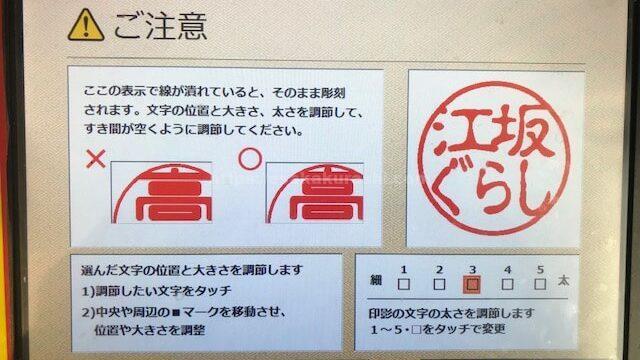 ドンキのはんこ自販機に文字の太さを選ぶ