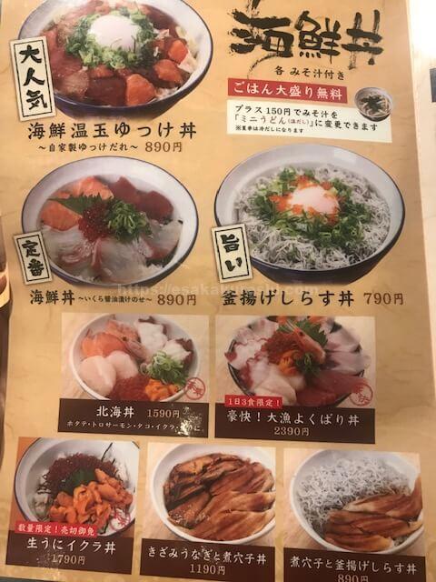 おーうえすと江坂 海鮮丼