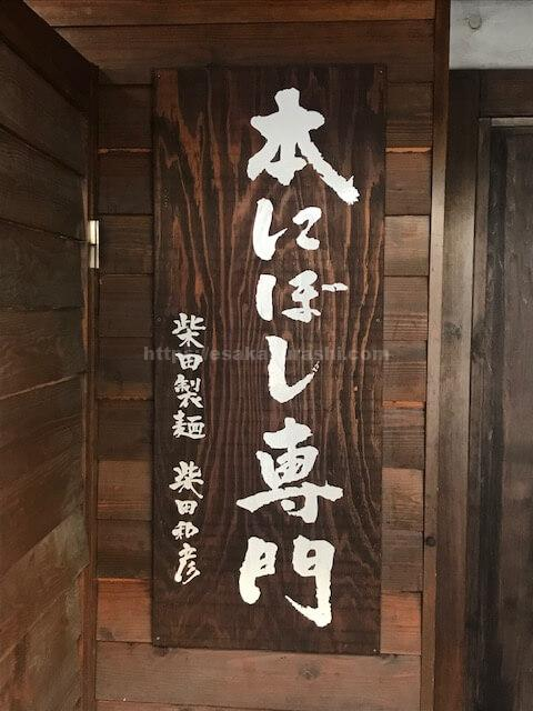 六三六江坂
