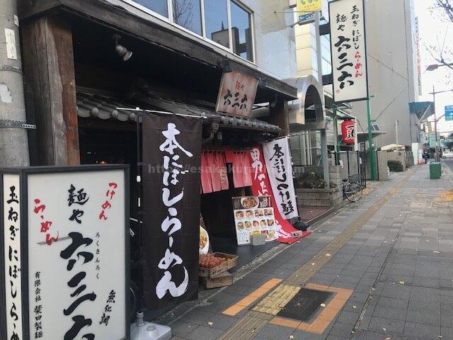 六三六江坂店