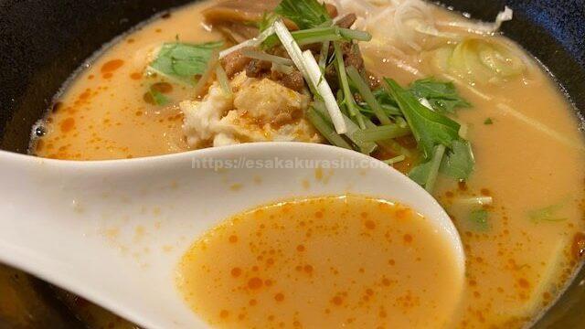 麺魂味噌ラーメン