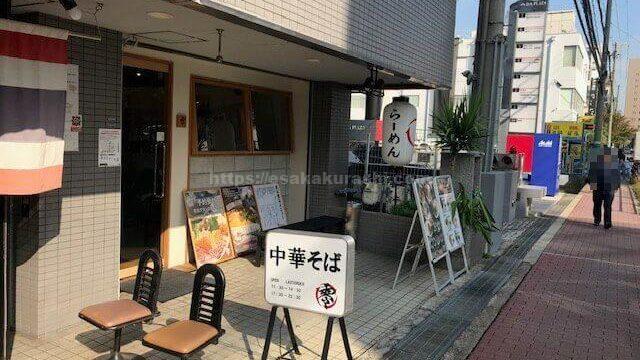 零江坂店の外観