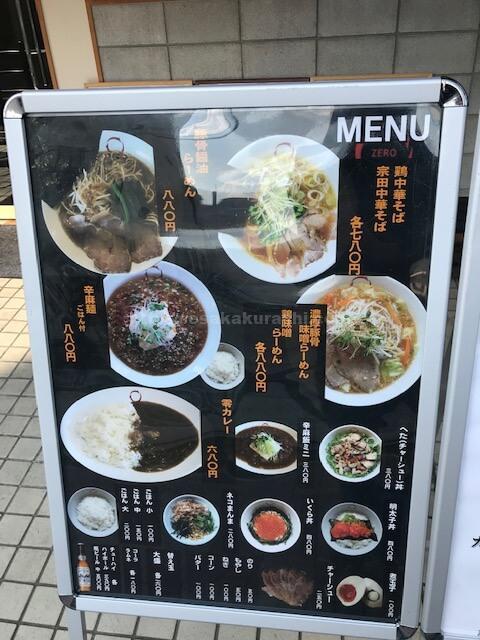 零江坂店の外看板