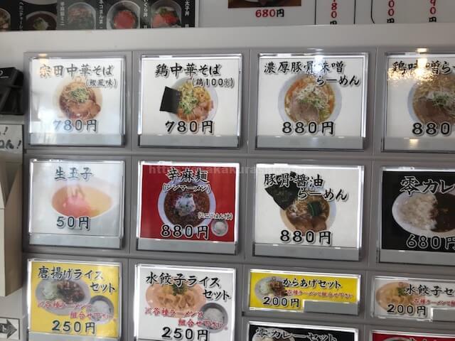 零江坂店の食券機