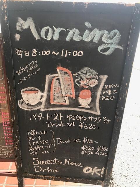 カフェエイト江坂のモーニング看板
