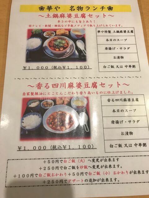 華や江坂店のランチメニュー