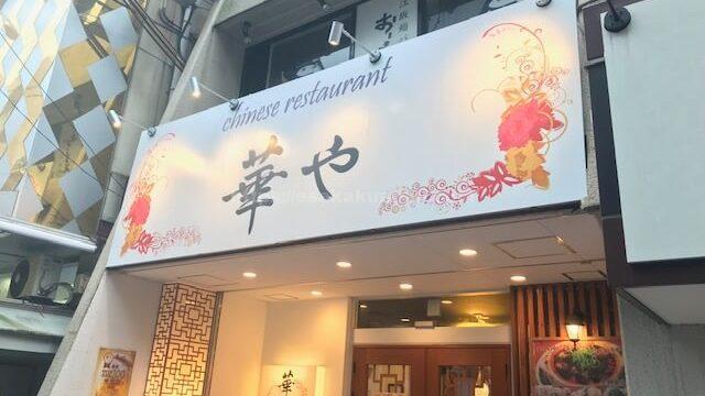 華や江坂店