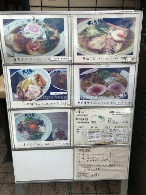 武者麺メニュー