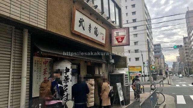 武者麺 江坂店の混雑状況