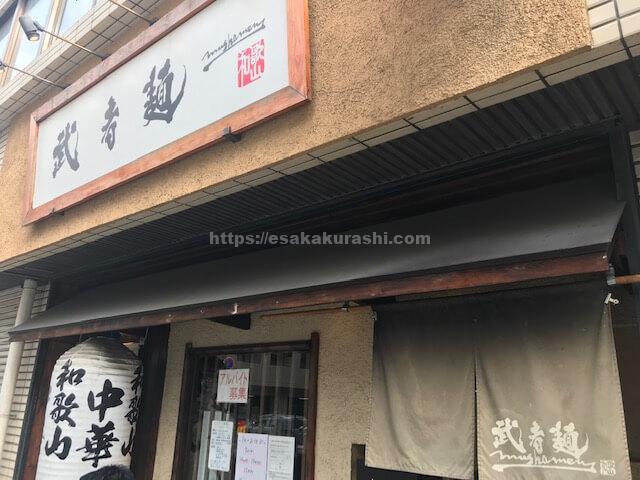 武者麺 江坂店