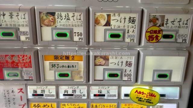 武者麺江坂店の券売機メニュー