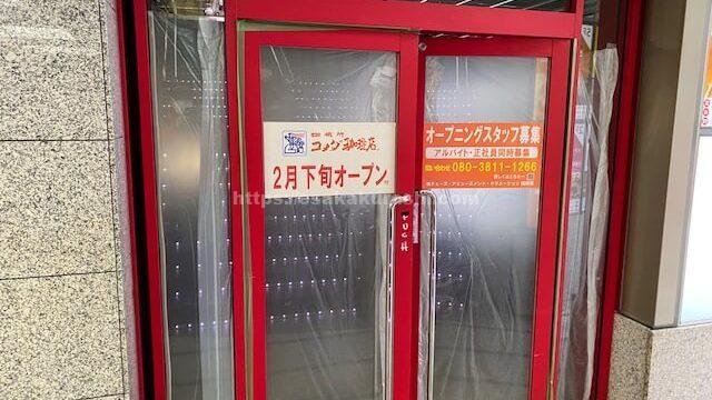 駅から直結のコメダ珈琲江坂店