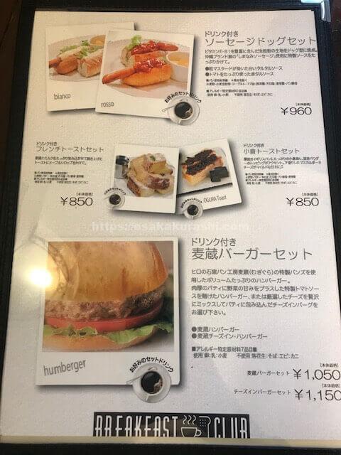 ヒロコーヒー江坂店モーニング
