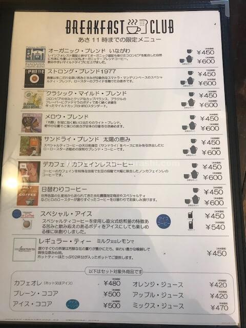 ヒロコーヒー江坂店のモーニングドリンク