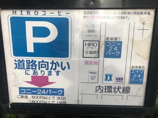 ヒロコーヒー江坂店の駐車場