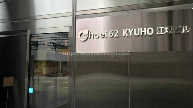 choei62 KYUHO江坂ビル