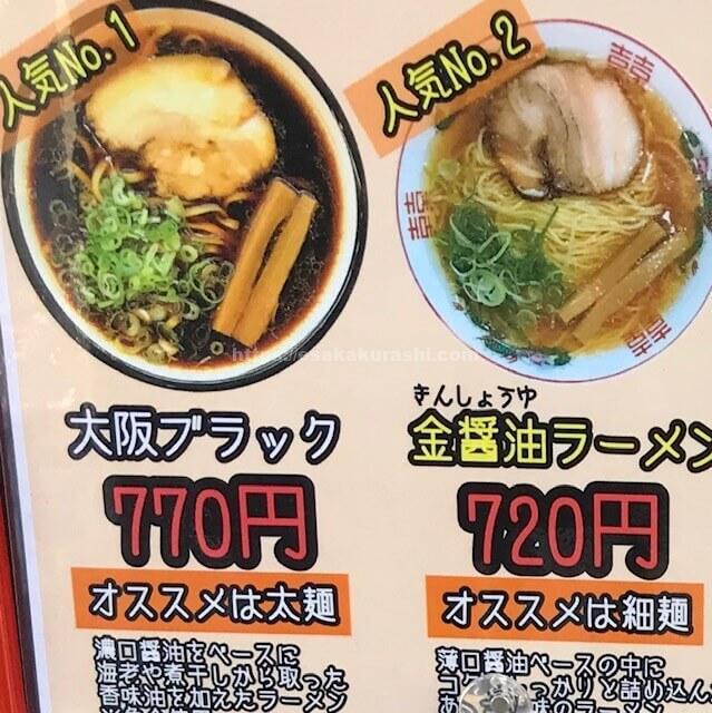 金久右衛門江坂店メニュー