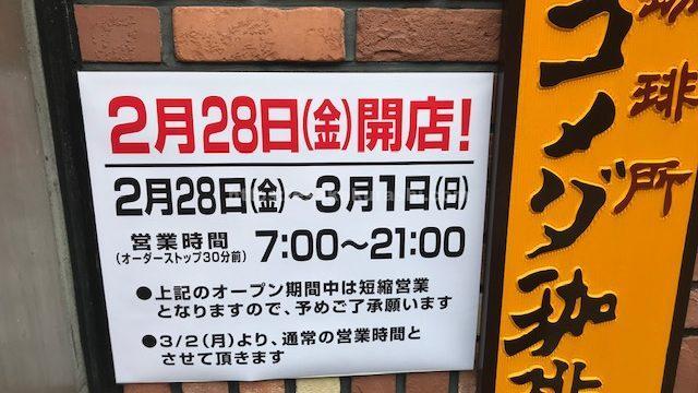 コメダ珈琲江坂店が2月28日にOPEN